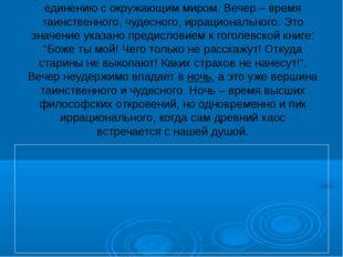 """Гоголь много писал, работал над сборником """"Вечера…"""". Причём работал только в"""