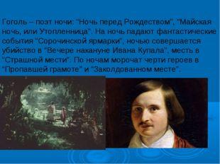 """Гоголь – поэт ночи: """"Ночь перед Рождеством"""", """"Майская ночь, или Утопленница""""."""