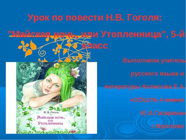 """Урок по повести Н.В. Гоголя: """"Майская ночь, или Утопленница"""", 5-й класс Выпол..."""