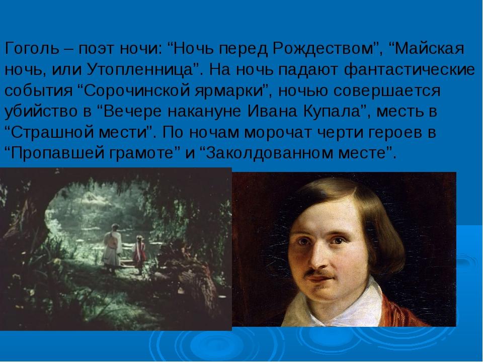 """Гоголь – поэт ночи: """"Ночь перед Рождеством"""", """"Майская ночь, или Утопленница""""...."""