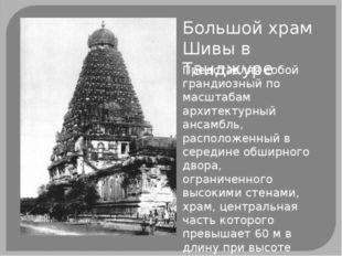 Большой храм Шивы в Танджуре Представляя собой грандиозный по масштабам архит