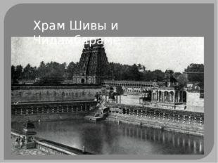 Храм Шивы и Чидамбараме