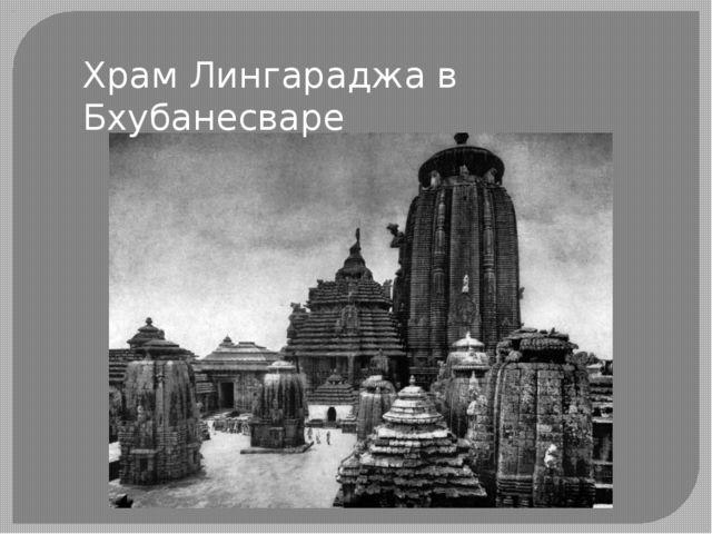 Храм Лингараджа в Бхубанесваре