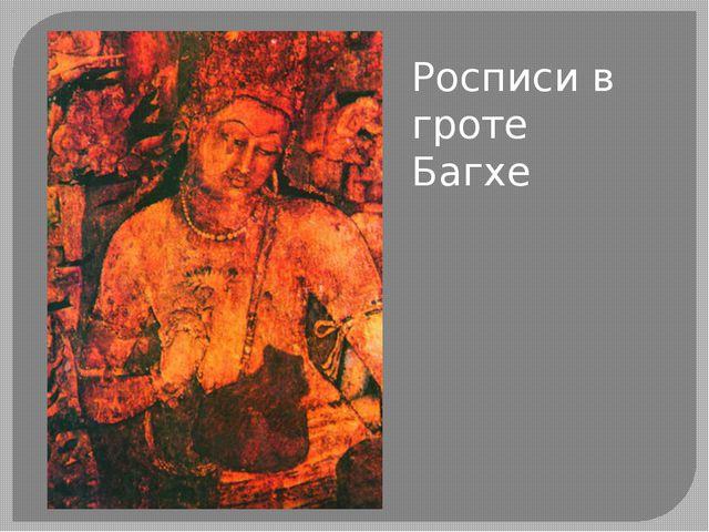 Росписи в гроте Багхе