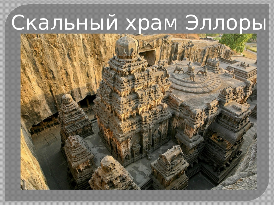 Скальный храм Эллоры
