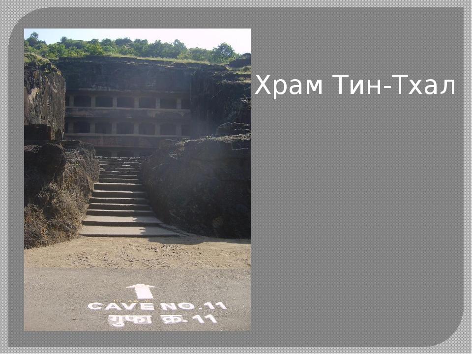 Храм Тин-Тхал