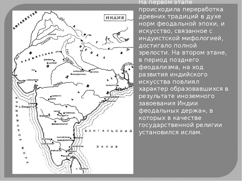 На первом этапе происходила переработка древних традиций в духе норм феодальн...