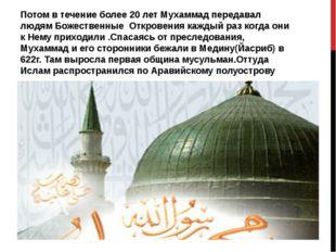 Потом в течение более 20 лет Мухаммад передавал людям Божественные Откровени