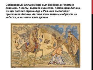 Сотворённый Аллахом мир был населён ангелами и джинами. Ангелы- высшие сущес
