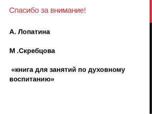 А. Лопатина М .Скребцова «книга для занятий по духовному воспитанию» Спасибо