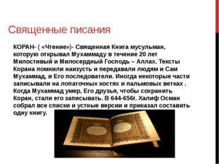Священные писания КОРАН- ( «Чтение»)- Священная Книга мусульман, которую откр