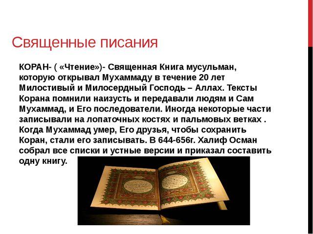 Священные писания КОРАН- ( «Чтение»)- Священная Книга мусульман, которую откр...