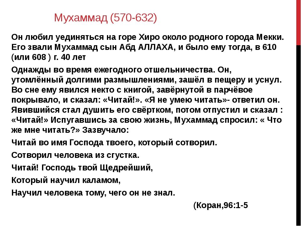Мухаммад (570-632) Он любил уединяться на горе Хиро около родного города Мекк...