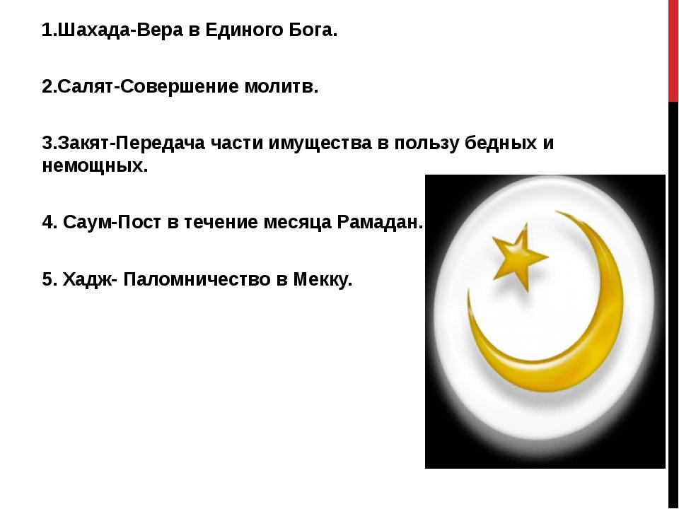 1.Шахада-Вера в Единого Бога. 2.Салят-Совершение молитв. 3.Закят-Передача ча...
