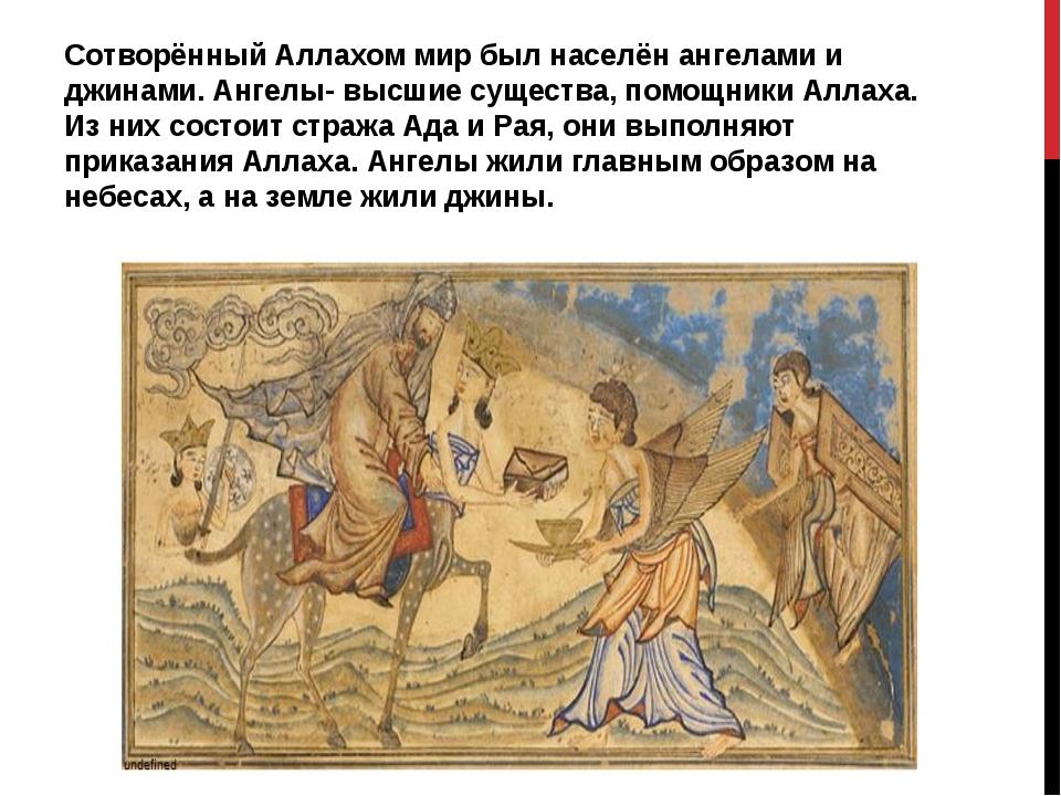 Сотворённый Аллахом мир был населён ангелами и джинами. Ангелы- высшие сущес...