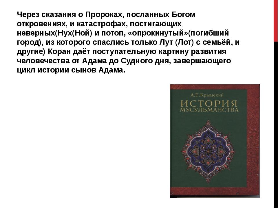 Через сказания о Пророках, посланных Богом откровениях, и катастрофах, пости...