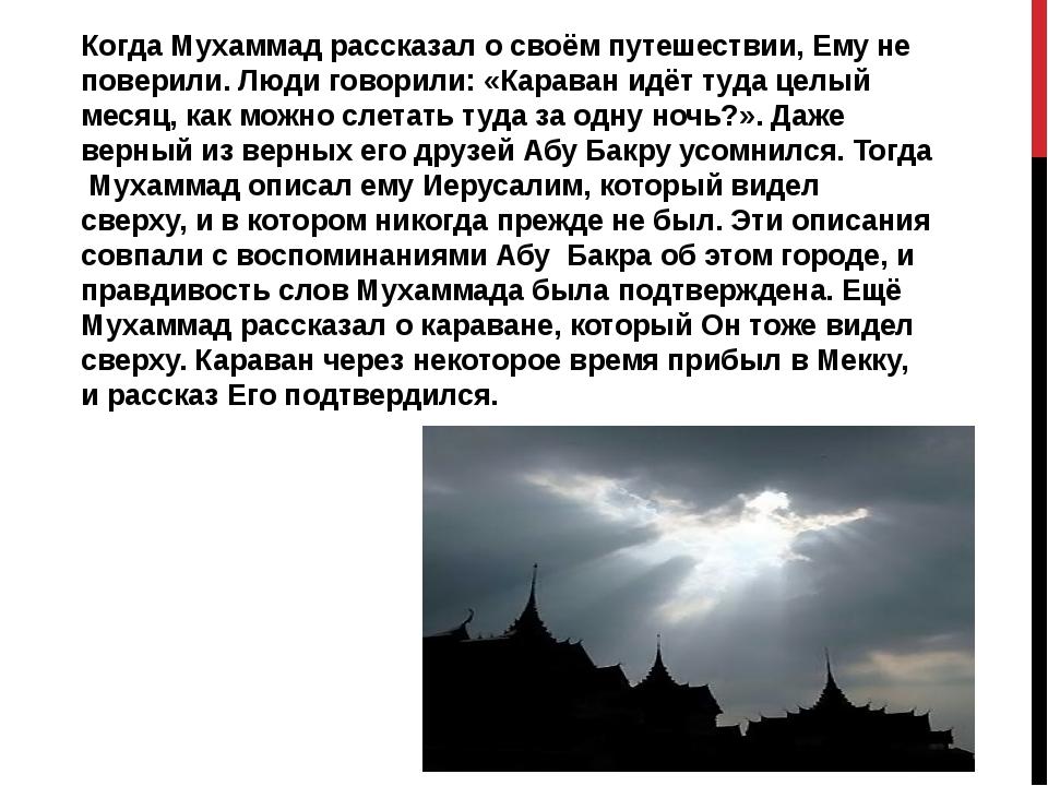 Когда Мухаммад рассказал о своём путешествии, Ему не поверили. Люди говорили...