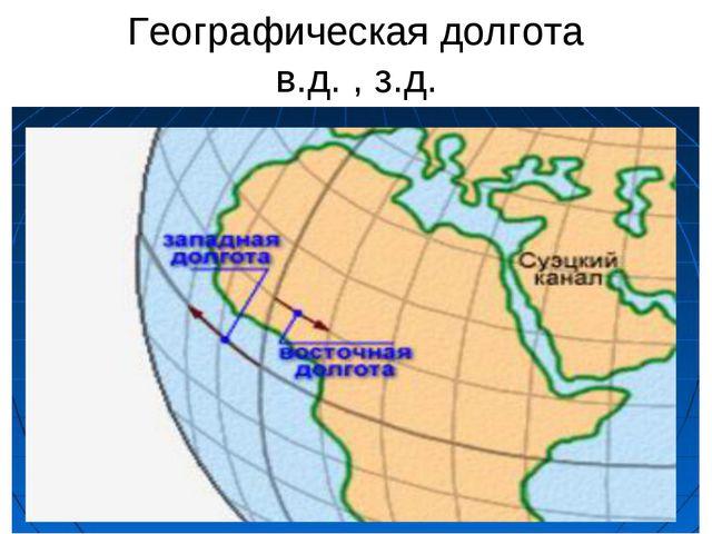 Географическая долгота в.д. , з.д.