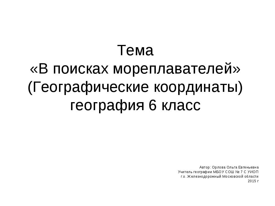 Тема «В поисках мореплавателей» (Географические координаты) география 6 класс...