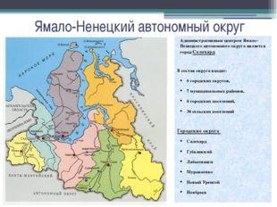 Ямало-Ненецкий автономный округ Административным центром Ямало-Ненецкого авто
