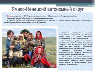 Ямало-Ненецкий автономный округ Ханты на территории ЯНАО проживают, в основно