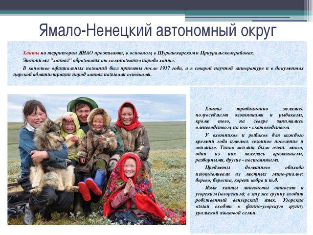 Ямало-Ненецкий автономный округ Ханты на территории ЯНАО проживают, в основно...