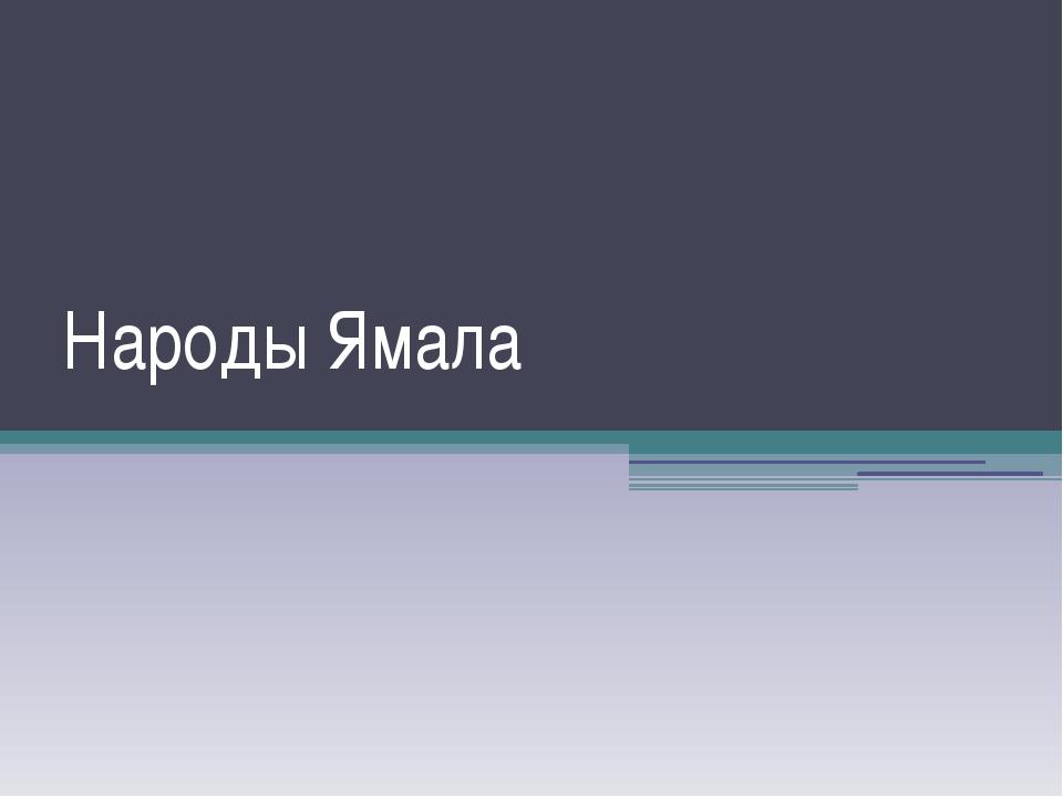 Народы Ямала