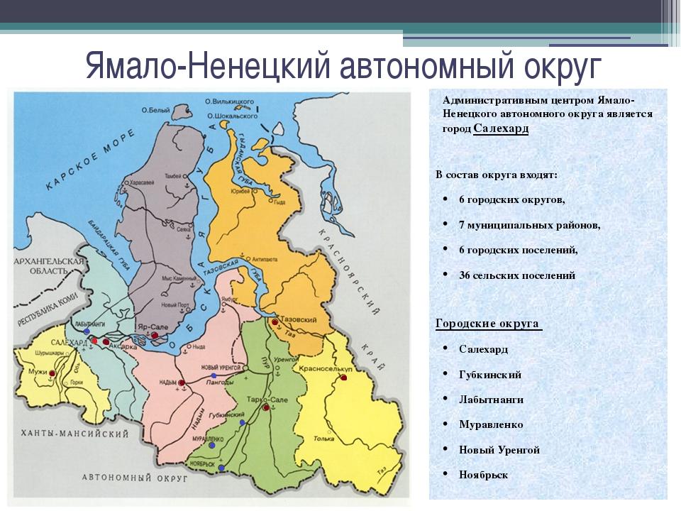 Ямало-Ненецкий автономный округ Административным центром Ямало-Ненецкого авто...