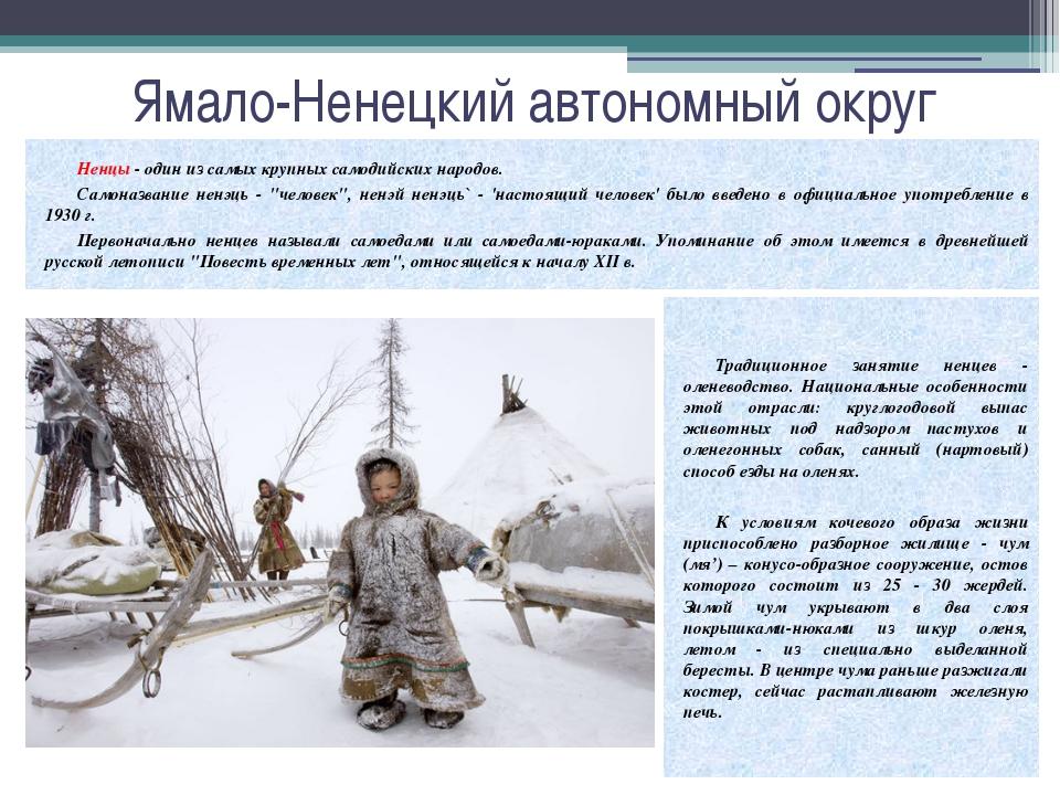 Ямало-Ненецкий автономный округ Ненцы - один из самых крупных самодийских нар...