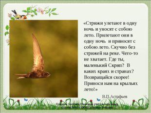 «Стрижи улетают в одну ночь и уносят с собою лето. Прилетают они в одну ночь