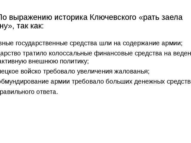 9. По выражению историка Ключевского «рать заела казну», так как: а) основные...