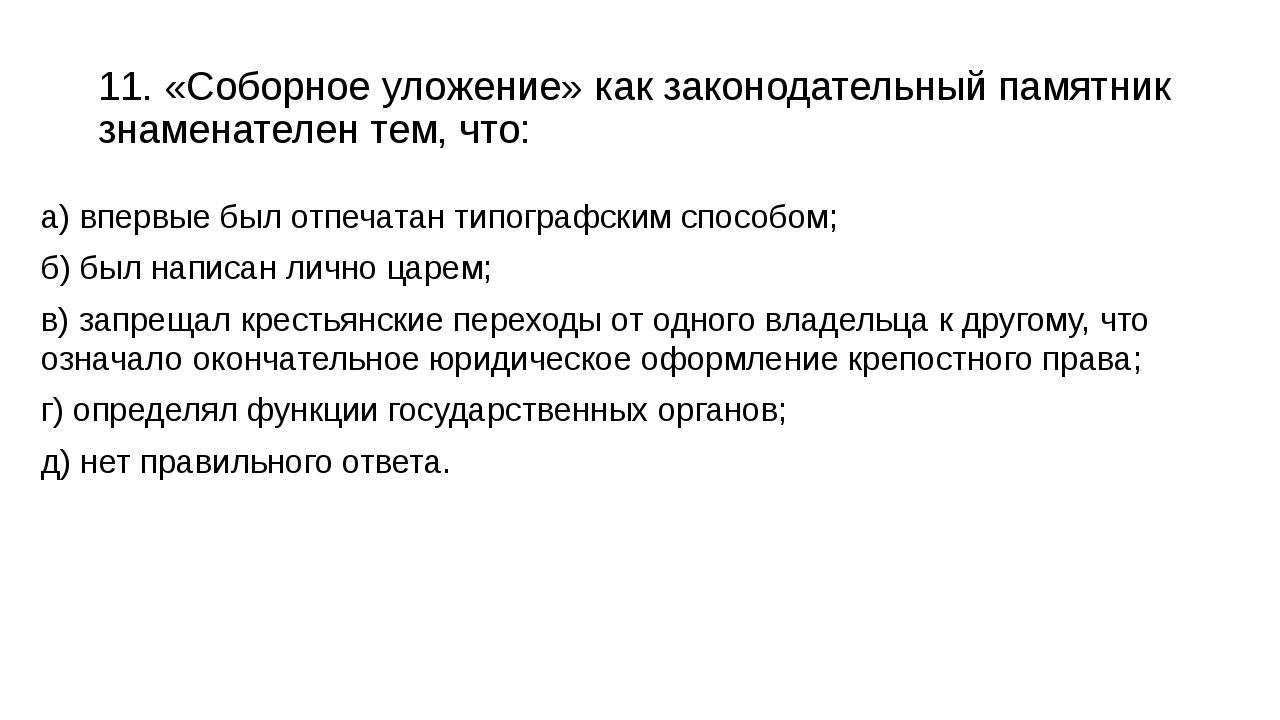 11. «Соборное уложение» как законодательный памятник знаменателен тем, что: а...