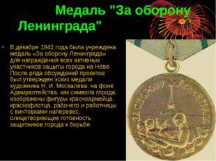 """Медаль """"За оборону Ленинграда"""" Вдекабре 1942года былаучреждена медаль «За"""