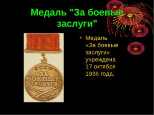 """Медаль """"За боевые заслуги"""" Медаль «Забоевые заслуги» учреждена 17октября 19"""