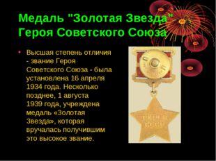 """Медаль """"Золотая Звезда"""" Героя Cоветского Союза Высшая степень отличия - звани"""