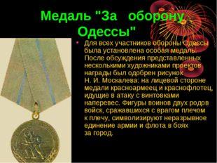 """Медаль """"За оборону Одессы"""" Длявсех участников обороны Одессы была установле"""
