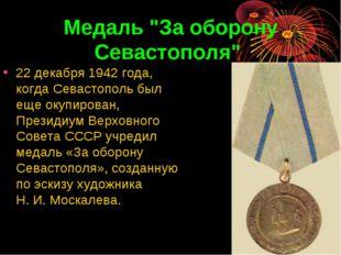 """Медаль """"За оборону Севастополя"""" 22декабря 1942года, когда Севастополь был е"""