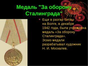 """Медаль """"За оборону Сталинграда"""" Ещевразгар битвы наВолге, вдекабре 1942г"""