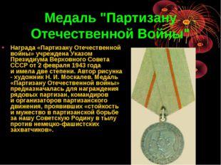 """Медаль """"Партизану Отечественной Войны"""" Награда «Партизану Отечественной войны"""