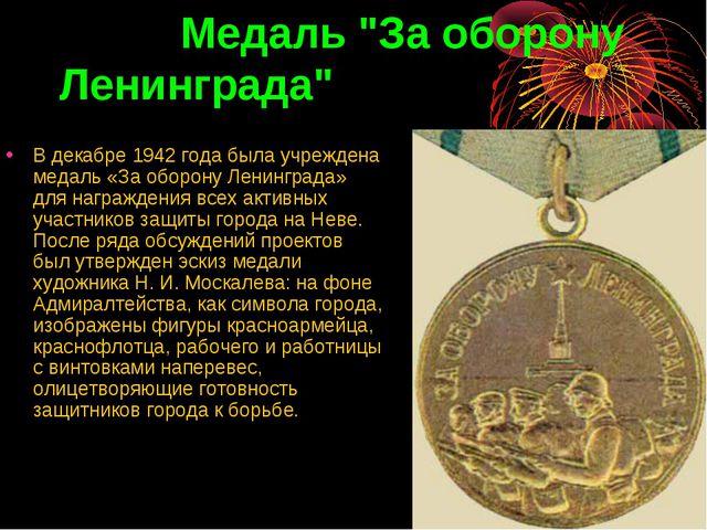 """Медаль """"За оборону Ленинграда"""" Вдекабре 1942года былаучреждена медаль «За..."""