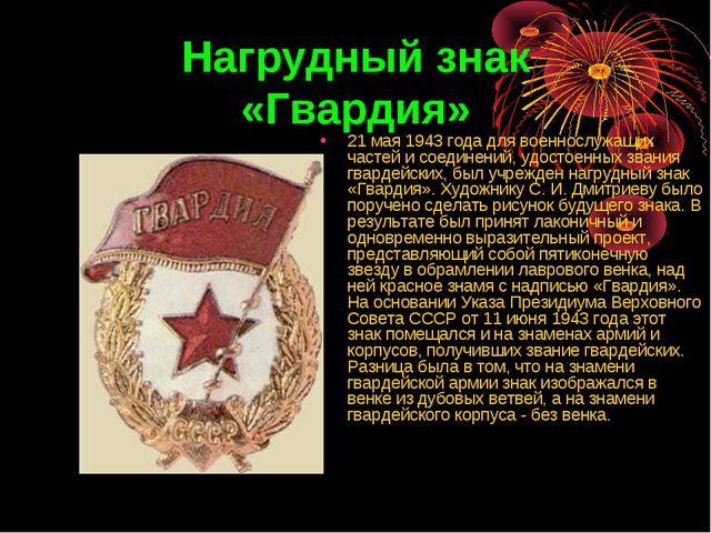 Нагрудный знак «Гвардия» 21мая 1943года для военнослужащих частей и соедине...