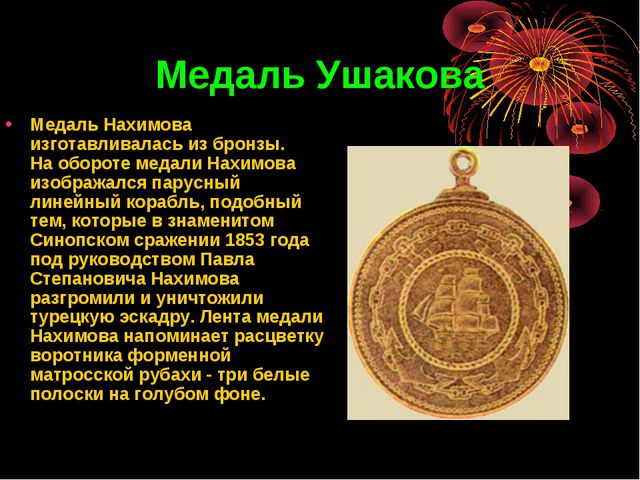 Медаль Ушакова Медаль Нахимова изготавливалась избронзы. Наобороте медали Н...