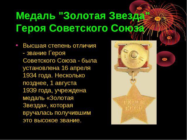 """Медаль """"Золотая Звезда"""" Героя Cоветского Союза Высшая степень отличия - звани..."""