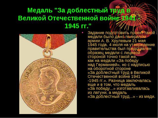 """Медаль """"За доблестный труд в Великой Отечественной войне 1941 - 1945 гг."""" Зад..."""