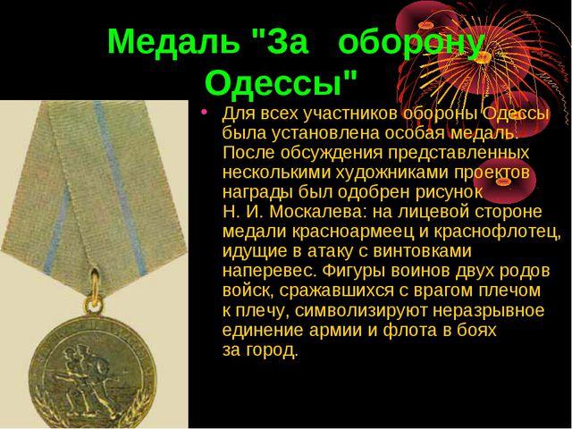 """Медаль """"За оборону Одессы"""" Длявсех участников обороны Одессы была установле..."""