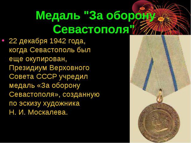 """Медаль """"За оборону Севастополя"""" 22декабря 1942года, когда Севастополь был е..."""