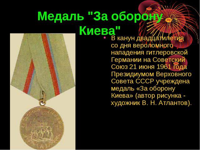 """Медаль """"За оборону Киева"""" Вканун двадцатилетия содня вероломного нападения..."""