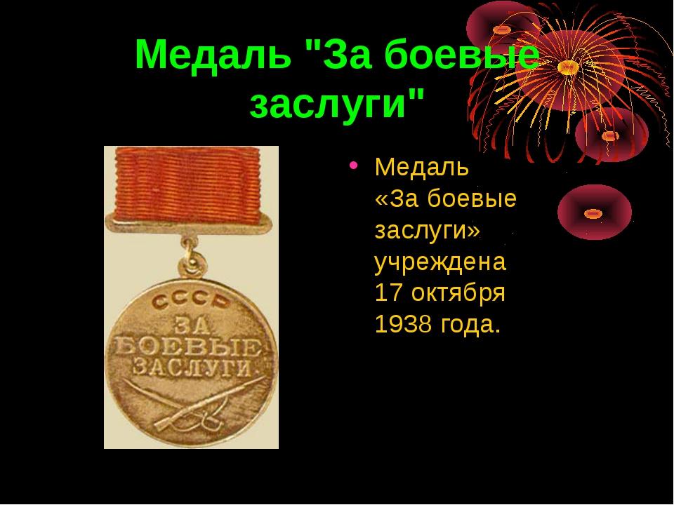 """Медаль """"За боевые заслуги"""" Медаль «Забоевые заслуги» учреждена 17октября 19..."""