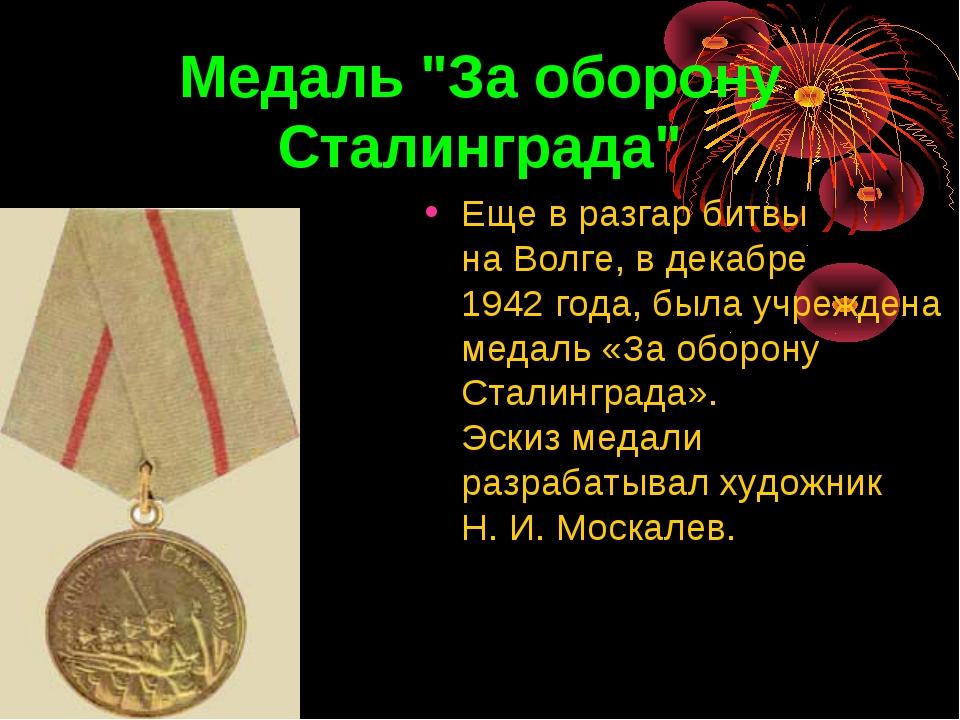 """Медаль """"За оборону Сталинграда"""" Ещевразгар битвы наВолге, вдекабре 1942г..."""