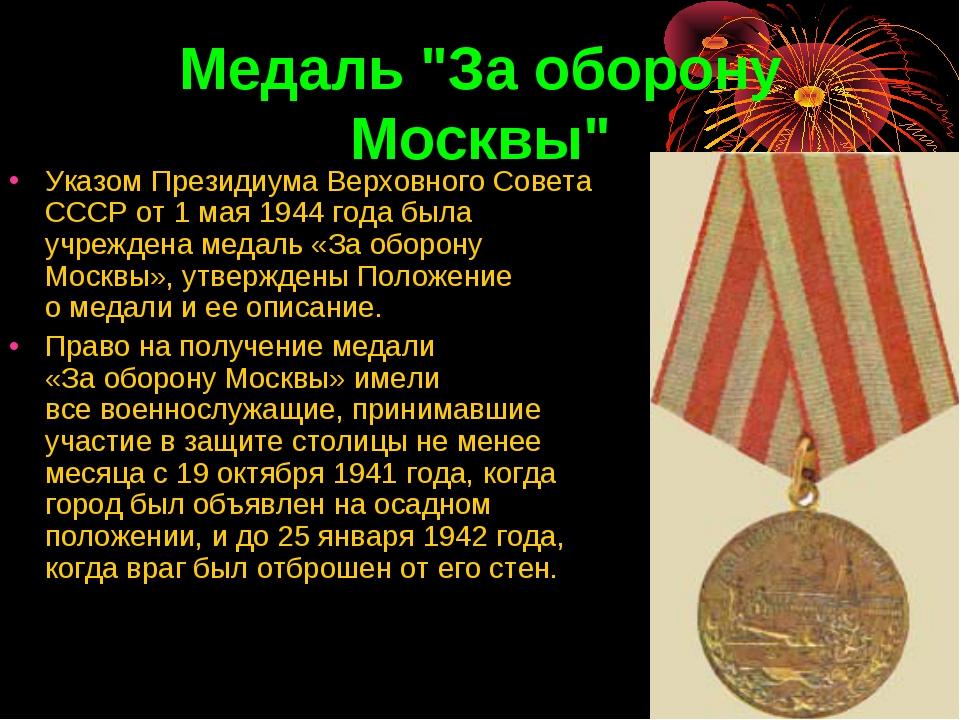 """Медаль """"За оборону Москвы"""" Указом Президиума Верховного Совета СССР от1мая..."""